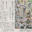 #akahata 働き方・人生壊すな/「残業代ゼロ法案」反対デモ 東京でエキタス・・・今日の赤旗記事