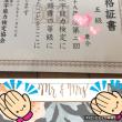 ☆5級合格おめでとう~!!!!☆