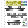 [う山先生・分数]【算数・数学】【う山先生からの挑戦状】分数657問目[Fraction]