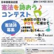 日本国憲法企画「憲法を詩おうコンテスト~あなたの思いをメロディに乗せて~