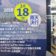 ★3月18日(日)・モトフェス サツマ×キッチンカーフェスティバル★