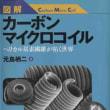 元島栖二著 図解カーボンマイクロコイル 日刊工業新聞社(2013.03.25.)