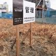 良い家を造って売りたい~わくわく進化プロジェクト『 東浪見ノ外房の家 』⌂Made in 外房の家。は地盤調査完了!で、そろそろ基礎工事着工!!です。