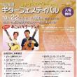 繊細なる調べに憩う-北海道ギターフェス