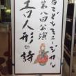 鎌倉KM観劇レポ