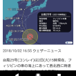 台風25号のコンレイがやって来る!