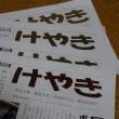 分会新聞コンクール
