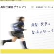[高校生劇評グランプリ]公式ホームページのご紹介