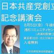 日本共産党創立94周年記念講演会LIVE 8月5日㈮午後6:30 東口パルコ10階・浦和コミュニティセンター