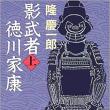 影武者徳川家康(その1)