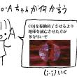 M・o・Aちゃんによる代理更新(その150)