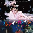 ジャン・ルノワール・3〜『フレンチ・カンカン』