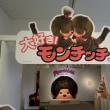 「大好き!モンチッチ展」/横浜人形の家