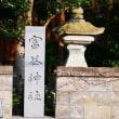 富益神社へ初詣(動画あり)
