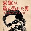 「亀五郎のポルカ」みにいく新小岩 佐藤泰博・伊牟田耕児と