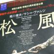 オペラ観劇初体験