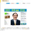 菅「まったく一点の曇りもない!」vs「加計ありき!」東京新聞・望月記者8/8午前