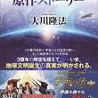 大川隆法総裁のリーディングにより、3億年前に地球に来たレプタリアン(宇宙人)の体験談。衝撃。人類の創生時が経験談として語られる。ショックで言葉が出ない。「宇宙の法―黎明編―」原作ストーリー