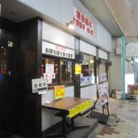 八千代台の桂林餃子さん