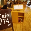 Cafe774(仮)、OPEN! Cafe in the center