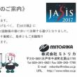 装置の展示のご案内【JASIS展 第7ホール 7B-507】