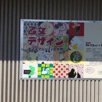 「乙女デザイン-大正イマジュリィの世界-」 川越市立美術館