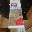 「暁斎」展へ。(8/22*火)
