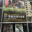 SF・怪獣映画の世界 -NFC-