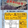 辺野古の海を土砂で埋めるな!首都圏キャンペーン・デモ(新宿)