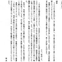 平成29年度離任式 (3月30日)