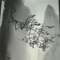 水墨画で描く 中国桂林の風景