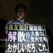 田中龍作ジャーナル / 「【解散総選挙】安倍自民圧勝 それでも加計で攻め立てれば改憲は阻止できる」