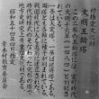 秋の信州・・・塩田平・・・青木村ぶらぶら・・・文明16年(1484年)の五輪塔