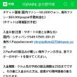 RAIN 12月2日ファンミ申し込み方法