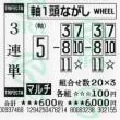 レッドコルディス 阪神12R 3歳上500万下(牝) 芝2000m