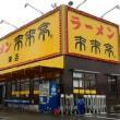 ラーメン来来亭 津店(津市藤方)10/20 リニューアルオープン