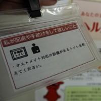 障害者、「カード」でヘルプ 千葉市は文字マークで伝達