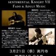 21日(水・祝)ファドとギターのコンサート