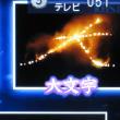京都五山送り火をTVで!