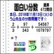 [う山雄一先生の分数]【分数672問目】算数・数学天才問題[2018年11月13日]Fraction