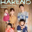 『七五三 笑顔の家族写真』 札幌格安写真館フォトスタジオ・ハレノヒ