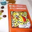 すべらない読書♯21 「動物と向きあって生きる」(坂東元/角川グループパブリッシング)