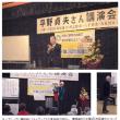 平野貞夫さん講演会11月12日