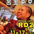 【ライブ】Dining Cafe RD2さんライブ!