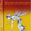 「創聖のアクエリオン」オリジナルサウンドトラックⅡ