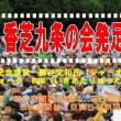 香芝九条の会11周年記念集会の整理券