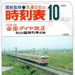 紀勢本線を走った夜行列車のお話 第9話