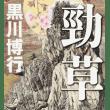 「勁草(けいそう)」 黒川博行著 徳間書店