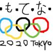 東京オリンピック2020 まで2年ですね