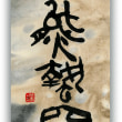 一日一書 1351・熊蟄穴(七二候)